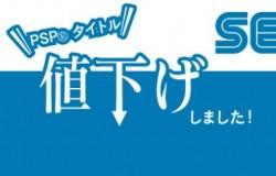 セガ、PSPダウンロード配信タイトルの価格を改定!『シャイニング・アーク』5,333円→1,389円など