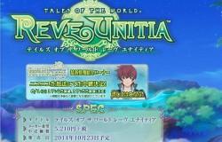 『テイルズ オブ ザ ワールド レーヴ ユナイティア』発売日が10月23日に正式決定