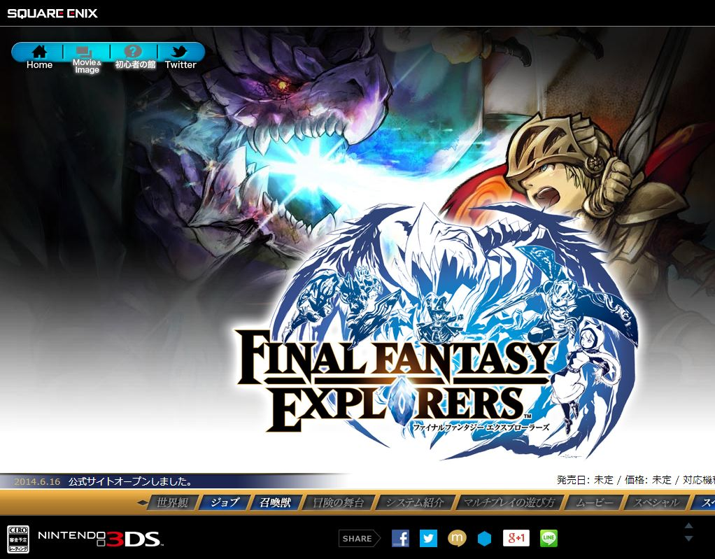 ffex_title_140616