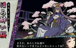 『俺の屍を越えてゆけ2』初出しボス「ほろ酔い桜」とのバトルが披露!