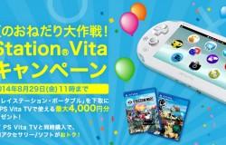 PSP 10年の歴史に幕。国内出荷が2014年6月をもって終了することが発表