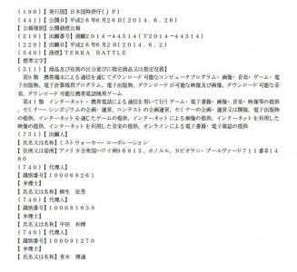 terra-battle_140627