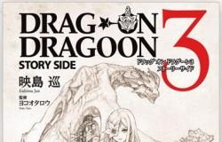 小説『ドラッグオンドラグーン3 ストーリーサイド』8月28日発売-ゼロとミハイルが辿る新たな分岐とは?