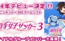 『高円寺女子サッカー3』対応ハードがVitaから3DSへ変更