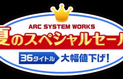 アークシステムワークス 夏のスペシャルセール 第2弾タイトルが発表!