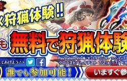 [訂正]『MHFG』Vita版クローズドβテストが7月4日~7月7日まで誰でも参加可能に!