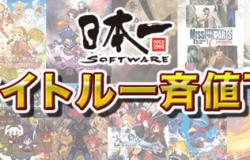 日本一ソフトウェア DL版タイトルの一斉値下げを発表!54%OFFのタイトルも!