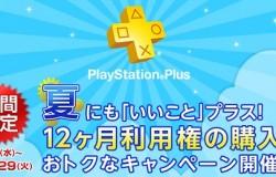 PS Plus 12ヶ月利用権を買うとプラス2ヶ月付いてくるお得なキャンペーンが7月16日からスタート!