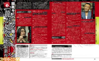 ryu-ga-gotoku-saishinsaku_140701