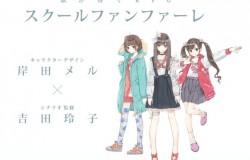 岸田メル氏がキャラデザインを手掛ける歌うキャラ育成RPG『スクールファンファーレ』2014年冬サービス開始。事前登録スタート