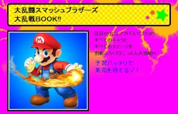『大乱闘スマッシュブラザーズ for 3DS』全キャラ&全ステージがコロコロコミック9月号(8月12日頃発売)の別冊付録に掲載