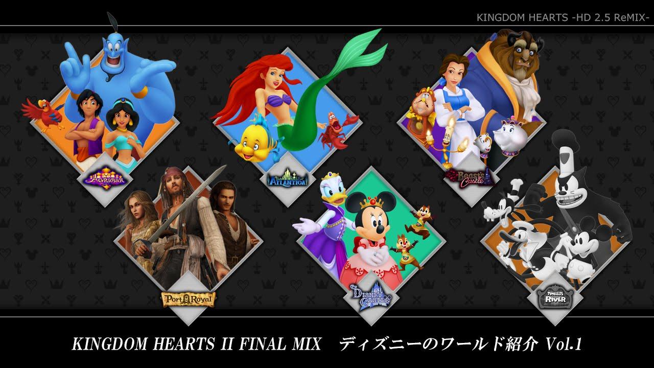 『キングダムハーツ HD 2.5 リミックス』ディズニーのワールド紹介動画Vol.1&Vol.2