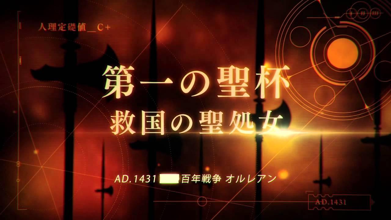『フェイト/グランドオーダー』最新トレーラー公開!