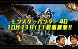 『モンスターハンター4G』のポイントを開発陣自らが説明するシリーズ動画「いざ、G級の冒険へ!」第1回が公開。歌姫PV「礎の唄」も
