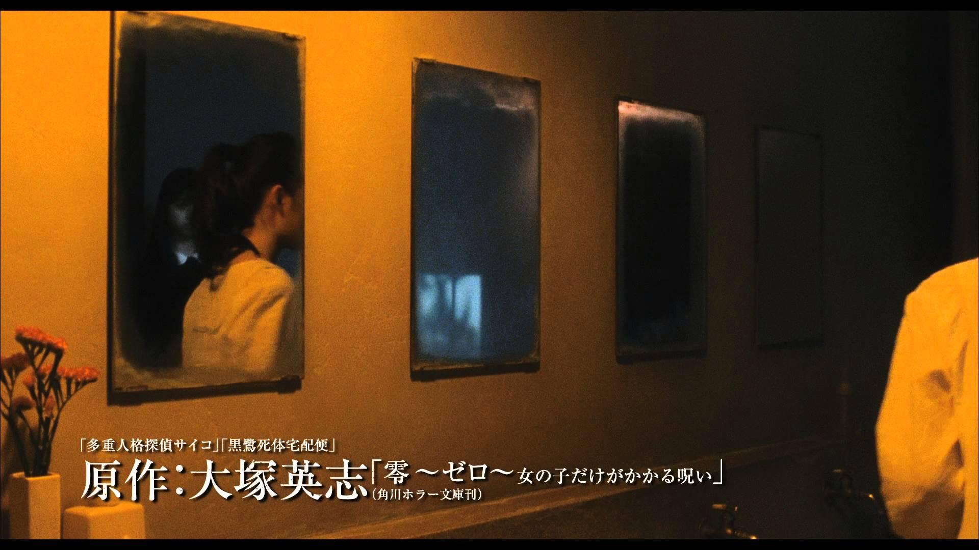 『劇場版 零~ゼロ~』本予告映像が公開
