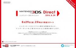 『ニンテンドー3DSダイレクト』8月29日20時より放送決定!