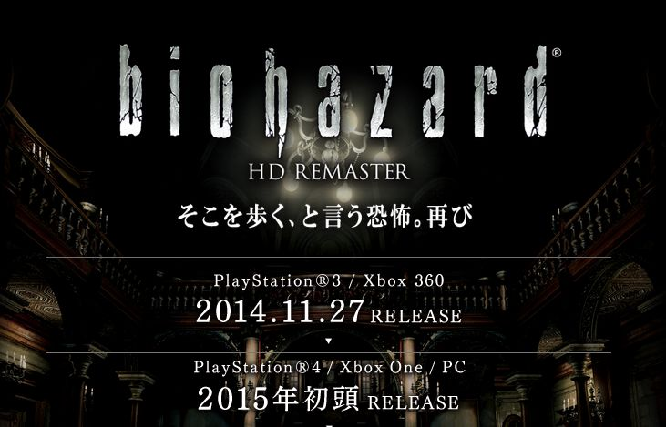 biohazard-hdr-title_140805
