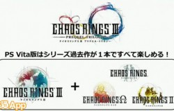 『ケイオスリングスIII』PS Vita版には過去3作品も同時収録!