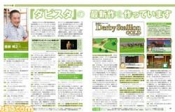 『ダービースタリオンGOLD』3DS向けに制作中!