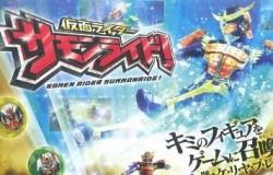 フィギュアとゲームが連動する『仮面ライダー サモンライド!』PS3/Wii Uで12月発売予定
