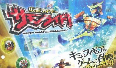 kamen-rider-summon-ride_140810