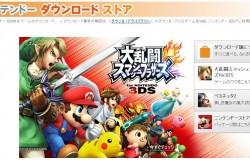 Amazon.co.jp 「ニンテンドーダウンロードストア」をオープン