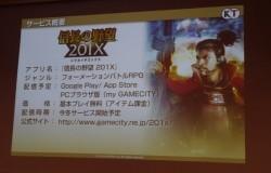 『信長の野望201x』現代日本を舞台にしたRPG作品が発表