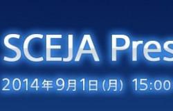 PS最新情報が発表!「SCEJA プレスカンファレンス 2014」9月1日開催決定!ライブ配信あり!
