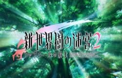 『新・世界樹の迷宮2』発売日が判明!新キャラ&新システム情報も!