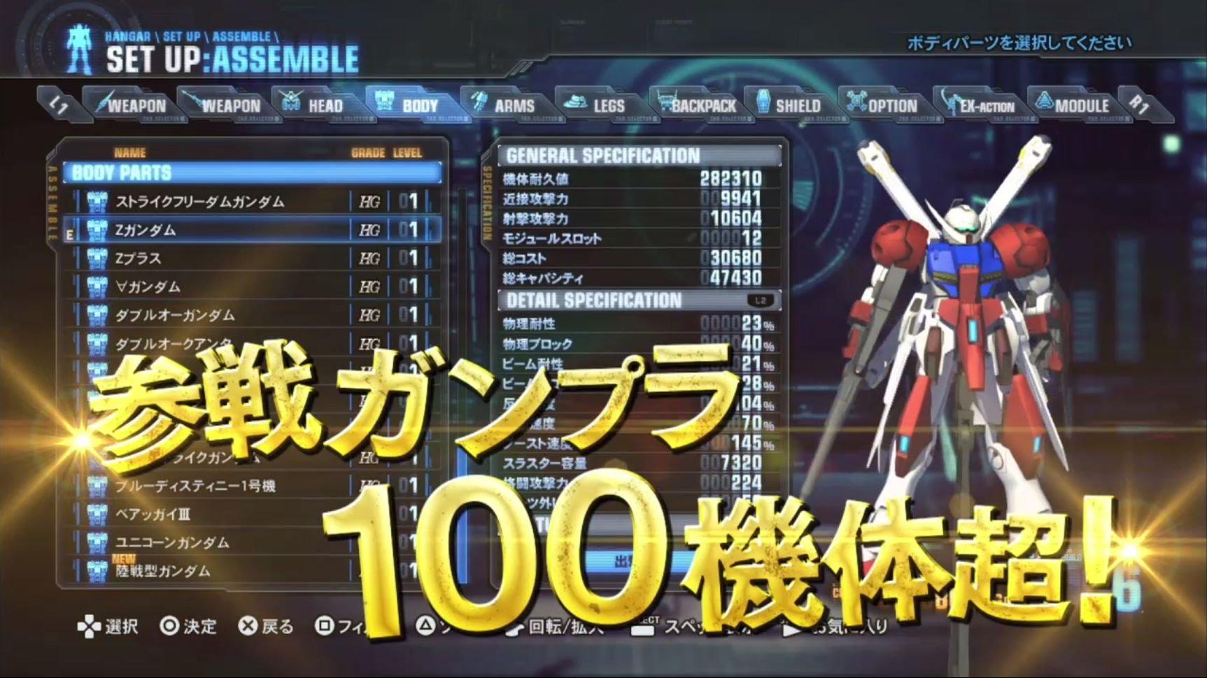 『ガンダムブレイカー2』プロモーションムービー公開