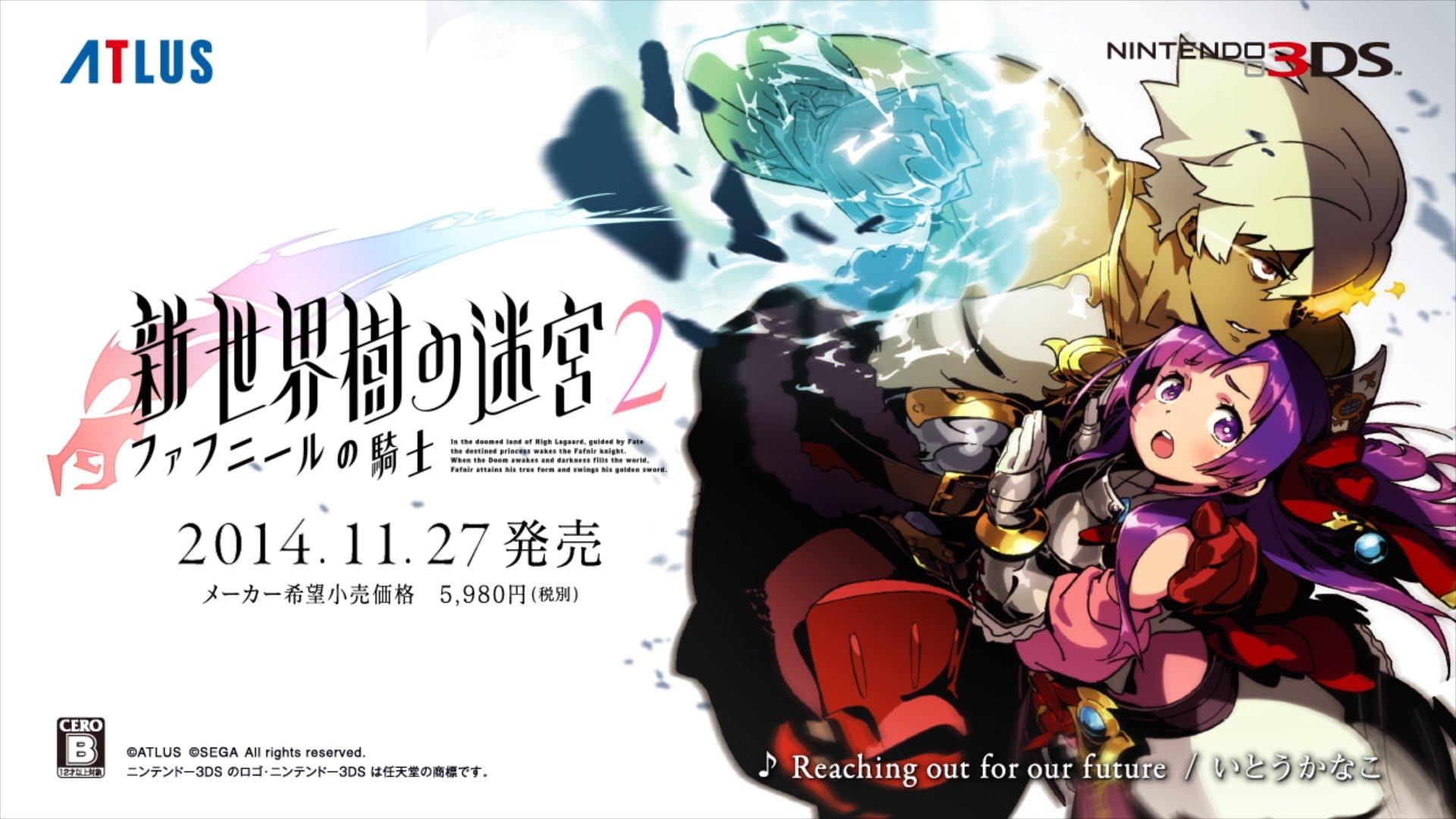 『新・世界樹の迷宮2 ファフニールの騎士』第2弾PV