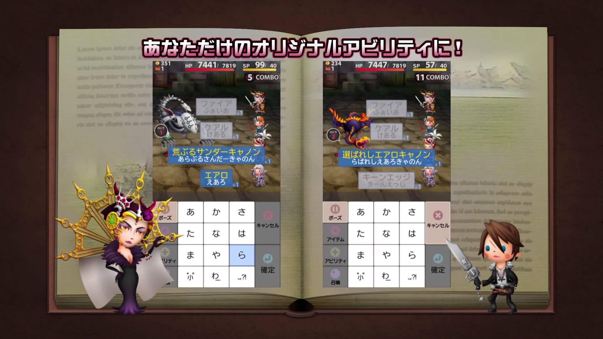 タイピングRPG『ファイナルファンタジーワールドワイドワーズ』PV公開