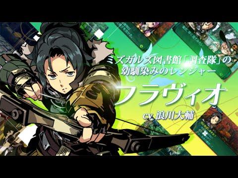 3DS『新・世界樹の迷宮2』キャラクター「フラヴィオ(声:浪川大輔)」紹介動画