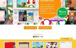 3DSホームメニューを自分好みに着せ替え!「テーマ」紹介ページが公開