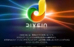 スマホで『FF13』『ライトニングリターンズ』『ラスレム』などがプレイ可能に!スクエニ、クラウドゲームサービス『DIVE IN』10月9日サービス開始!順次タイトル追加