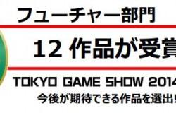 ユーザーが期待する話題の新作12タイトルが判明!「日本ゲーム大賞2014 フューチャー部門」受賞作品が発表