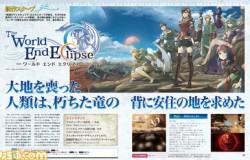 セガ『ワールド エンド エクリプス』Vita/スマホ/PCで展開する劇場型オンラインRPGがリリース決定