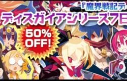 『ディスガイア』シリーズ7日間限定半額セールがスタート!!