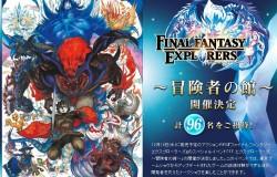『ファイナルファンタジーエクスプローラーズ』最新の体験版をプレイできるファンイベントが開催決定。開発陣トークショウもあり