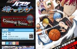 『黒子のバスケ 未来へのキズナ<絆>』公式サイトがオープン
