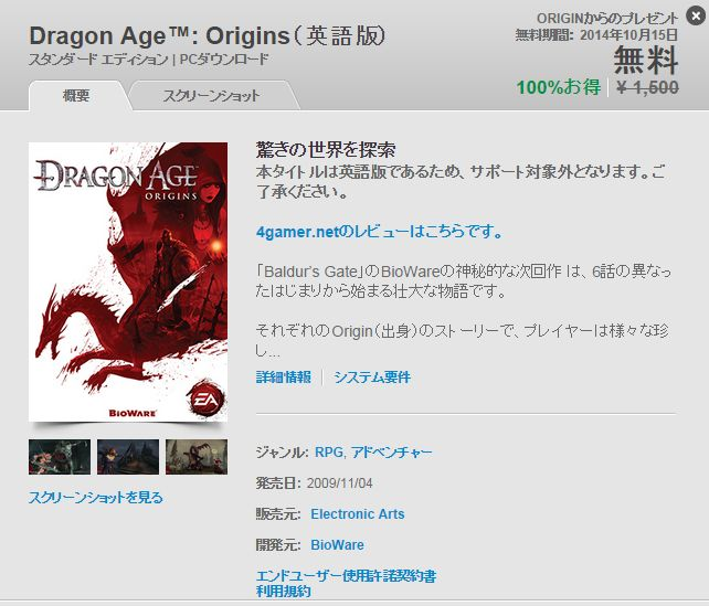 origin-dragonage-origins_141009