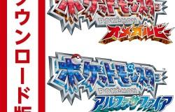 Amazon、『ポケモンΩRαS』体験版を11月1日より期間限定で配信。DL版が500円オフになるクーポン付き!