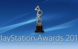 『PlayStation Awards 2014』12月3日に開催決定!ユーザーチョイス賞の投票は10月29日スタート!