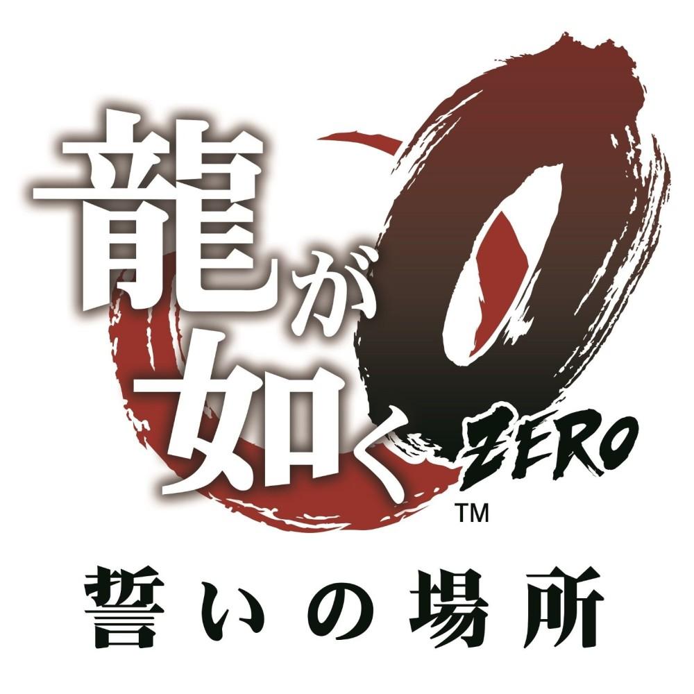 ryu-ga-gotoku-zero-logo_141028
