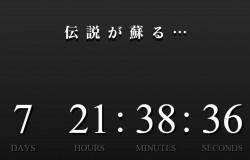 スクエニ「伝説が蘇る…」謎のカウントダウンサイトを公開!