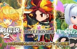 『聖剣伝説2』『聖剣伝説RoM』『ブレイブフロンティア』3作品のコラボイベントが10月30日よりスタート!