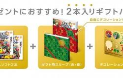 クリスマス向け『スマブラ3DS』2本ギフトパックが発売決定!ギフト用スリーブ&デコレーションシールが付属