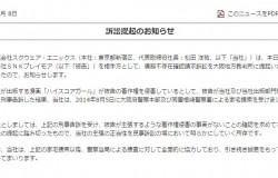 スクエニが『ハイスコアガール』著作権侵害の件でSNKプレイモアを訴える