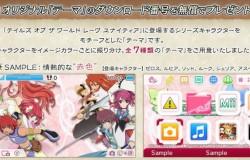 『TOWレーヴユナイティア』3DSホーム画面を彩るオリジナル「テーマ」が初回特典に追加!