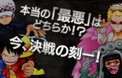 『ワンピース超グランドバトル!X』プレイ動画第1弾「最悪」VS「最悪」